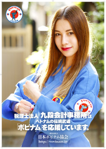 ボビナム協賛ポスター 九段-ol