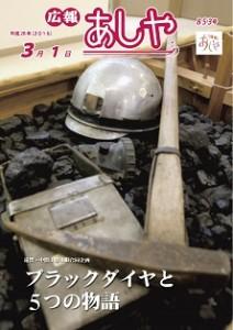 平成28年3月1日号表紙